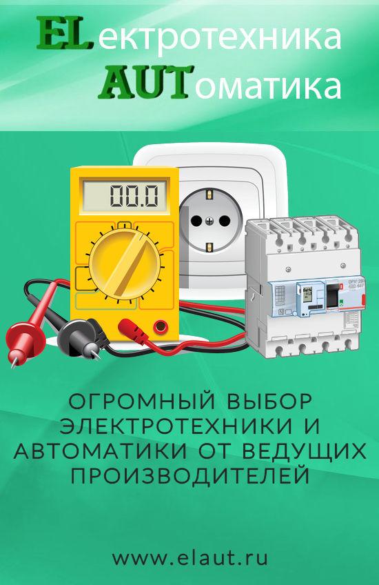 elaut.ru - электротовары